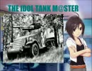 THE IDOL TANK M@STER 94「M3戦車駆逐車」