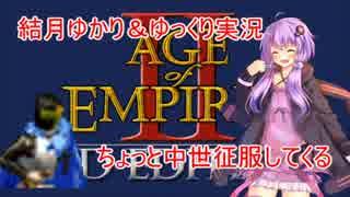 【AoE2】ちょっと中世征服してくる Part1