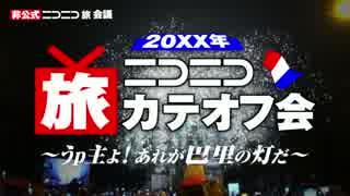 【凱旋門に集え!】20XX年 ニコニコ旅カテ