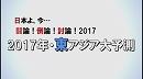 1/3【討論】2017年・東アジア大予測[桜H29/1/14]