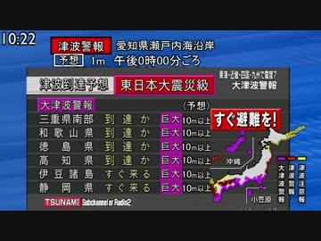 【修正版】【3連動】南海トラフ巨大地震シミュレーション
