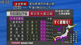 【修正版】【3連動】南海トラフ巨大地震シ