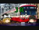 【ゆっくり】 JRを使わない旅 / part 05HD