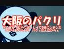 クソ動画PART19(下手なパクリ)