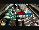 【ゆっくり】クルーズ旅行記 25 Allur