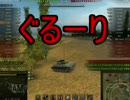 【WoT】ゆっくりテキトー戦車道 T67編 第56回「豪雪」