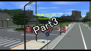 【A列車で行こう9Version4.0】美鈴町の一