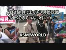 【KSM】しばき隊「ネトウヨ負けまくり年表」 → 有田芳生がリツイート