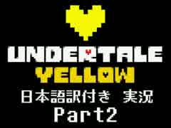 【Undertale Yellow】地下世界のさらに地