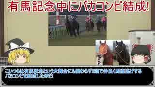 ゆっくり日本競馬史part9【舐められた逃げ