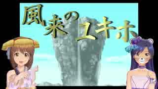 【Im@s架空戦記】風来のユキホ Part2【初