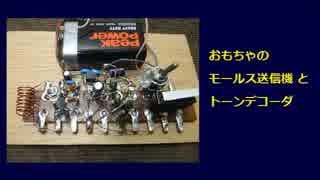 おもちゃのモールス送信機とトーンデコーダ