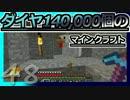 【ゆっくり実況】とりあえず石炭10万個集めるマインクラフト#48【Minecraft】