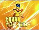 北勢線隊ナローレンジャー第1話「遅参のイエロー」