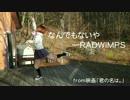 なんでもないや/RADWIMPS 踊ってみた【うぽる1分振付】