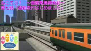 【A列車で行こう9】ねこてつ! 第七話 「
