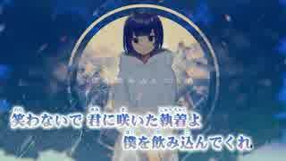【ニコカラ】 フラジール (Off Vocal コー