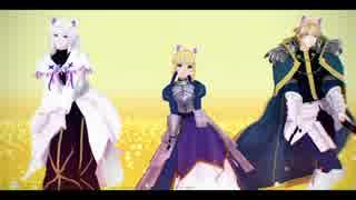 【Fate/MMD】花の魔術師とねぇ
