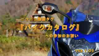 ニコニコ動画タグ『バイクカタログ』への