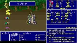 【ゆっくり】FF5 魔法のみ全裸一人旅AS1 Part11 ラムウ