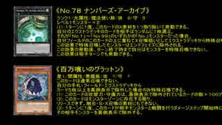 【遊戯王ADS】百万喰らいのアーカイブ