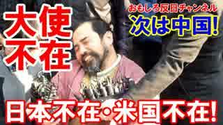 【韓国の在韓大使】 日本に続いて米国も不在!次は中国の番だ!