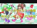 クッキー☆キャラソン動画 年間ランキング2016年版