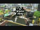 【スプラトゥーン2】イカ研究所ナワバリバトル対戦映像【Splatoon2】