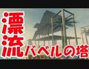 【実況】手作りイカダでサバイバル漂流生活 Raft 3日目