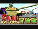 【実況】大惨劇!マインクラフト冒険隊 Part9【Minecraft】