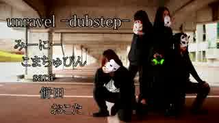 【東北踊種】 unravel-dubstep- 【踊ってみた】