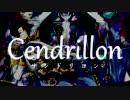 サンドリヨン(Cendrillon) 歌ってみた / だっちん×セラフ