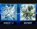 【遊戯王】 新NMJデュエル部 決闘動画20 【HEROビート vs 竜皇竜星】