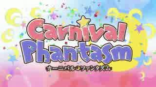 《非公式PV》カーニバル・ファンタズム