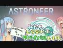 【ASTRONEER】私たち、しらない星でサバイ