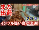 【韓国鳥インフルの恐怖】 陽性判定の養鶏場!12万羽を難なく出荷!