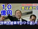 【韓国世界大統領が手のひら返し】 日本の