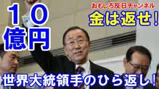 【韓国世界大統領が手のひら返し】 日本の10億円は返すべきだ!