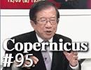 武田邦彦『現代のコペルニクス』#95 日本の重大問題(7)幸福