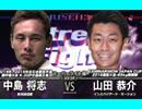 [無料] キックボクシング 2016.9.25 【RISE 113】OPファイト スーパーライト級(-6...