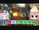 【ARK:Survival_Evolved】RE.琴葉恐竜探検隊!7回目【恐竜サバイバル】