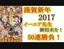 【実況】【黒猫のウィズ】謹賀新年2017 イーニア先生御招来を!50連