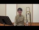 【第13回】秀一が週一トロンボーンを練習してみた