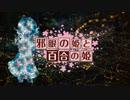 【卓m@s】邪眼の姫の物語/第伍話【SW2.0】
