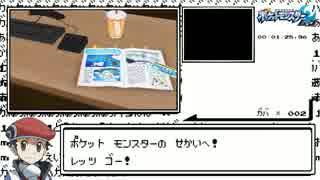 ポケットモンスター ムーン RTA 6時間30分 Part1