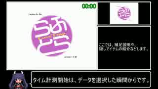 【RTA】 I wanna be the LoveTrap ショー