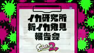 【Switch体験会】Splatoon2 イカ研究所 新イカ発見報告会【スプラトゥーン2】