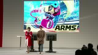 【Switch体験会】『ARMS』紹介ステージ【前編】