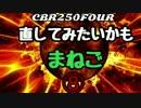 CBR250FOUR 直してみたいかも⑧