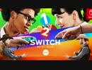 【実況】Nintendo Switch プレゼンテーションを見たら騒がしい①